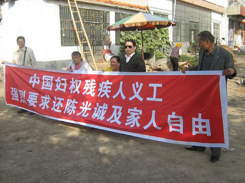 Disabled activists hold banner reading Return Freedom to Chen Guangcheng and His Family, on a thwarted visit to his village in October 2011. Credit: Ted Lipien/CC BY 2.0
